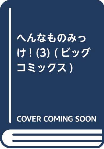 へんなものみっけ! (3) (ビッグ コミックス)