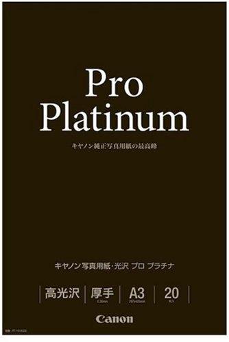 キヤノン A3 写真用紙(光沢プロ・20枚)(2768B008) PT-101A320
