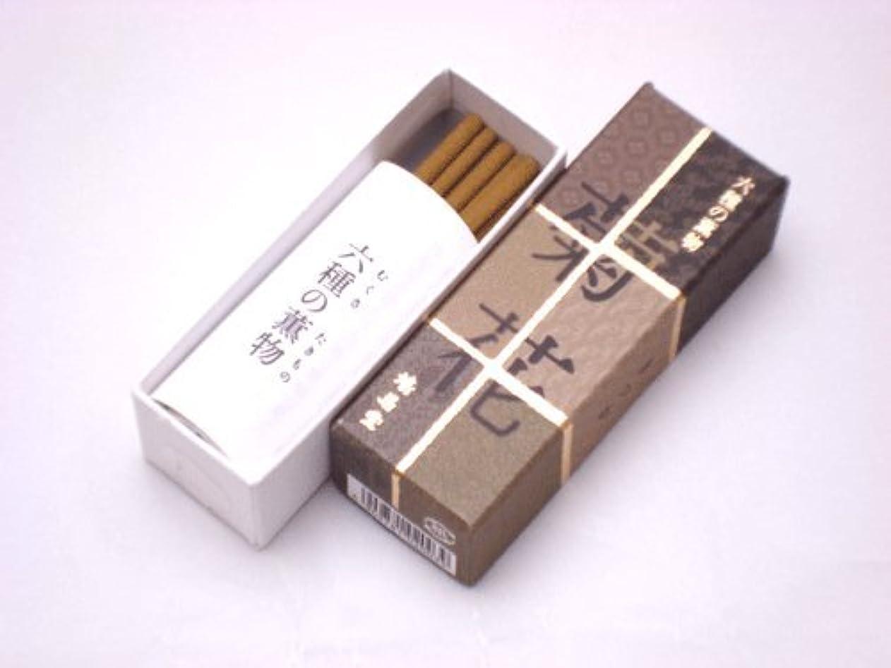 レギュラーカニ貸す鳩居堂 六種の薫物 菊花(きっか) スティック【お香】