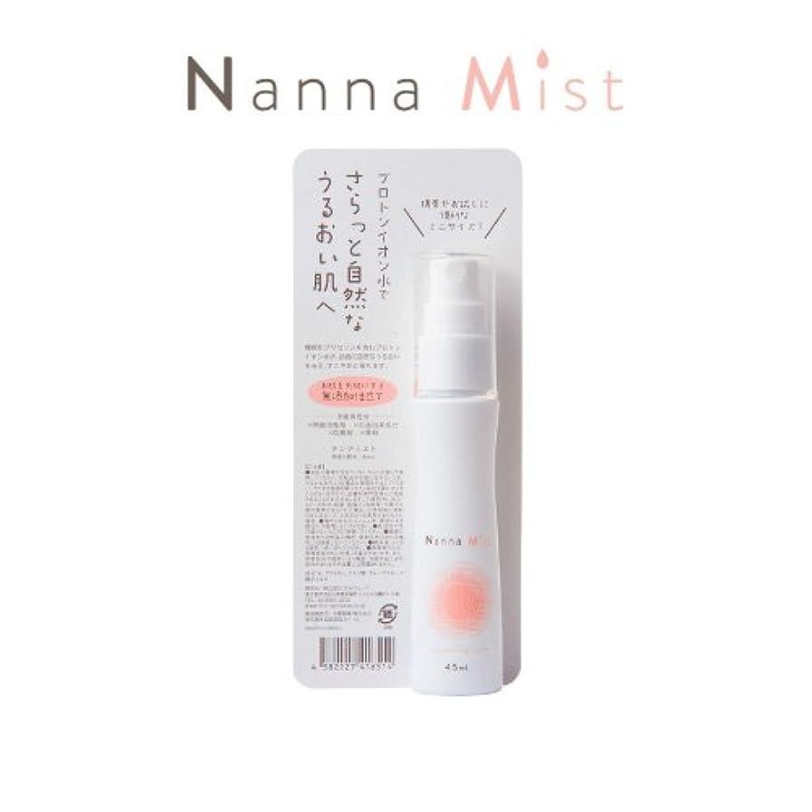 インポート戦略驚ナンナミスト-Nanna Mist- (保湿化粧水) 45ml 〔携帯用〕