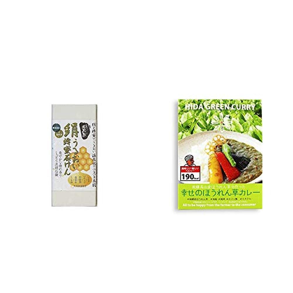 受付胚芽年[2点セット] ひのき炭黒泉 絹うるおい蜂蜜石けん(75g×2)?飛騨産 幸せのほうれん草カレー(180g)