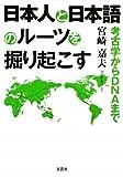 日本人と日本語のルーツを掘り起こす 考古学からDNAまで