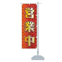 営業中 のぼり旗 サイズ選べます(スリム45x180cm 右チチ)