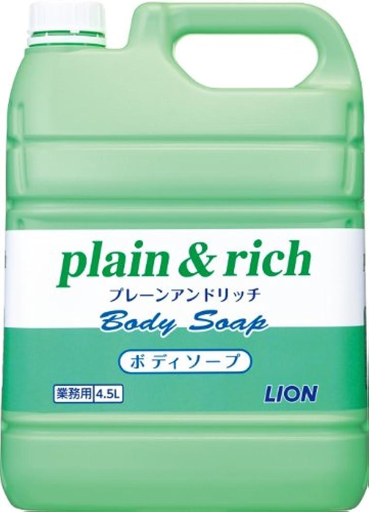 現実便宜セラー【業務用 大容量】プレーン&リッチ ボディソープ 4.5L