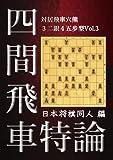 四間飛車特論 対居飛車穴熊 3二銀 4五歩型 Vol.3