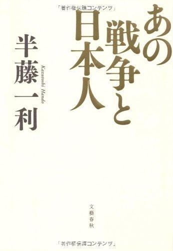 あの戦争と日本人の詳細を見る