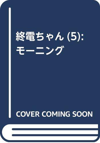 終電ちゃん(5): モ-ニング