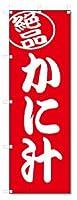 のぼり旗 絶品 かに汁 (W600×H1800)