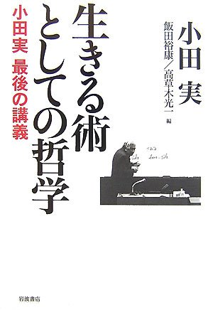 生きる術としての哲学―小田実 最後の講義の詳細を見る
