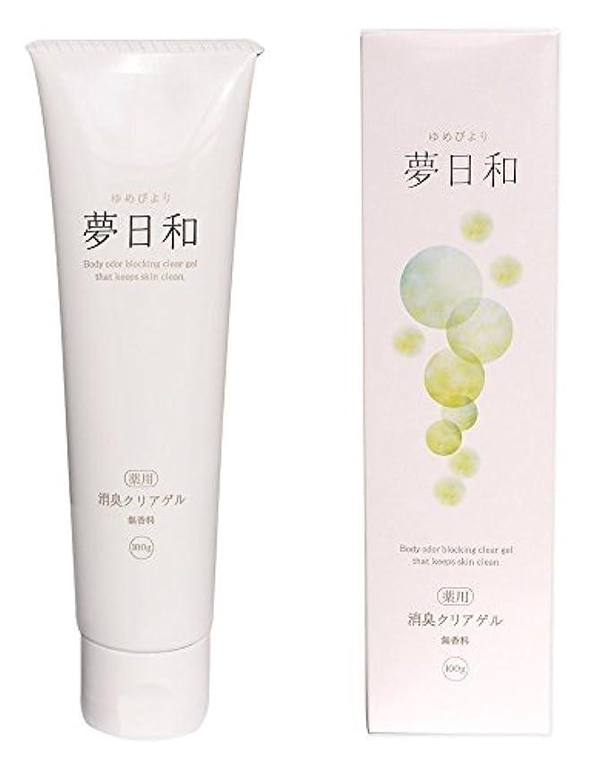 幹簡単なパン夢日和 【医薬部外品】薬用消臭クリアゲル