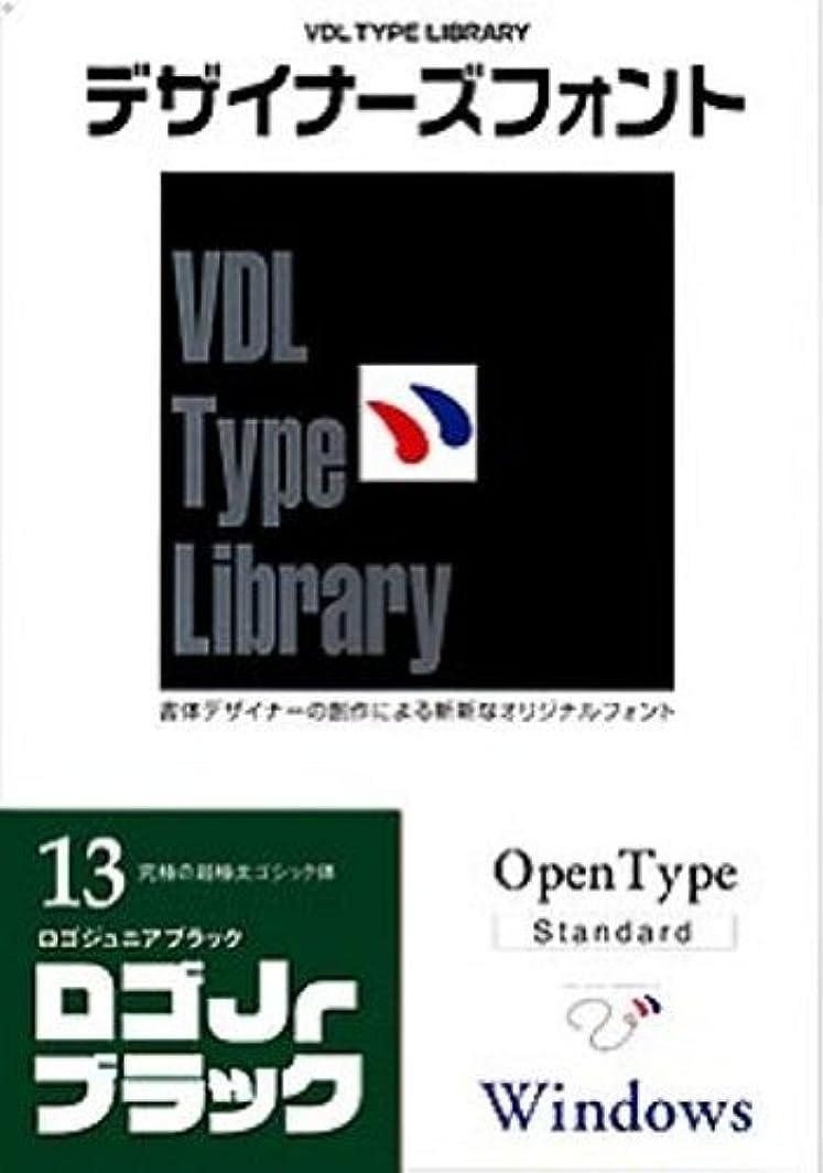 仮説消毒する引退したVDL Type Library デザイナーズフォント OpenType (Standard) Windows Vol.13 ロゴJrブラック