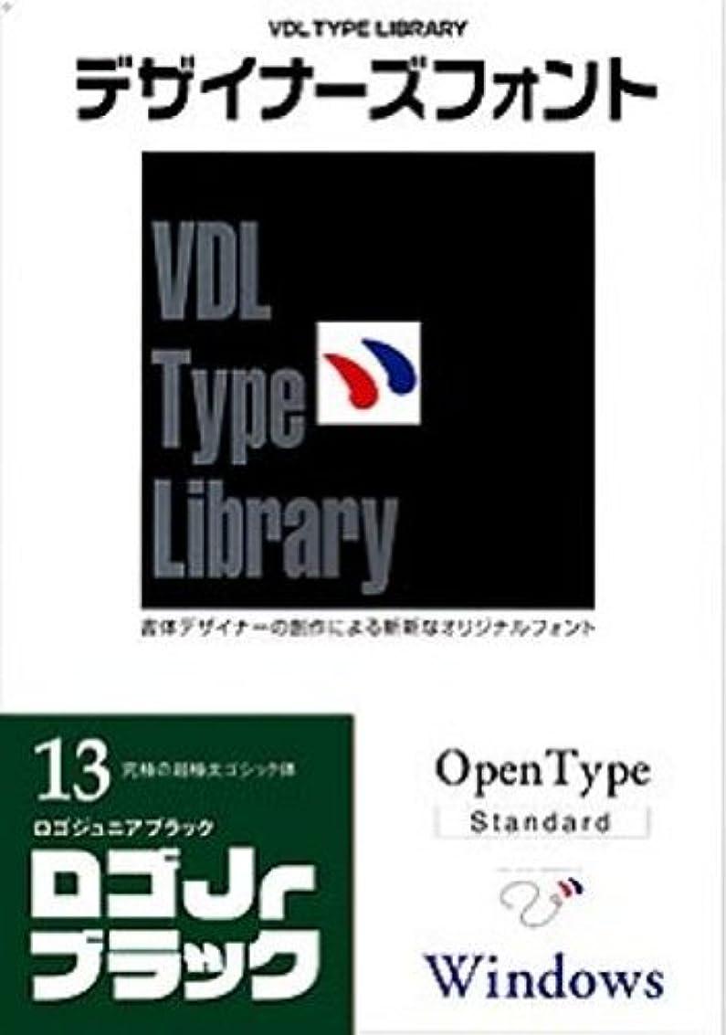 彼らの順応性のあるゆるくVDL Type Library デザイナーズフォント OpenType (Standard) Windows Vol.13 ロゴJrブラック