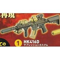 カプセルQミュージアム 戦え!ドクロマン タクティカルアームズ DEVGRU [1.サプレッションカスタム HK416D](単品)