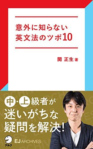 意外に知らない英文法のツボ10 EJアーカイブス (アルク ソクデジBOOKS)