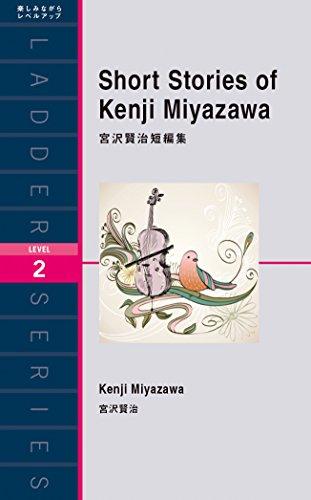 宮沢賢治短編集 Short Stories of Kenji Miyazawa (ラダーシリーズ Level 2)の詳細を見る