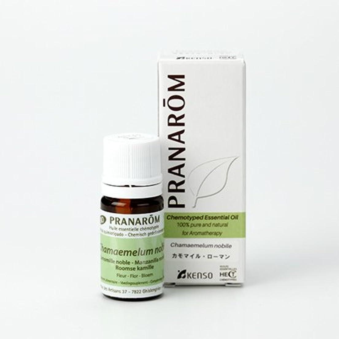 層傾向がある欲望プラナロム カモマイルローマン 5ml (PRANAROM ケモタイプ精油)