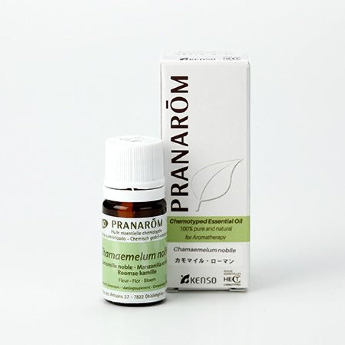 スタック骨折僕のプラナロム カモマイルローマン 5ml (PRANAROM ケモタイプ精油)