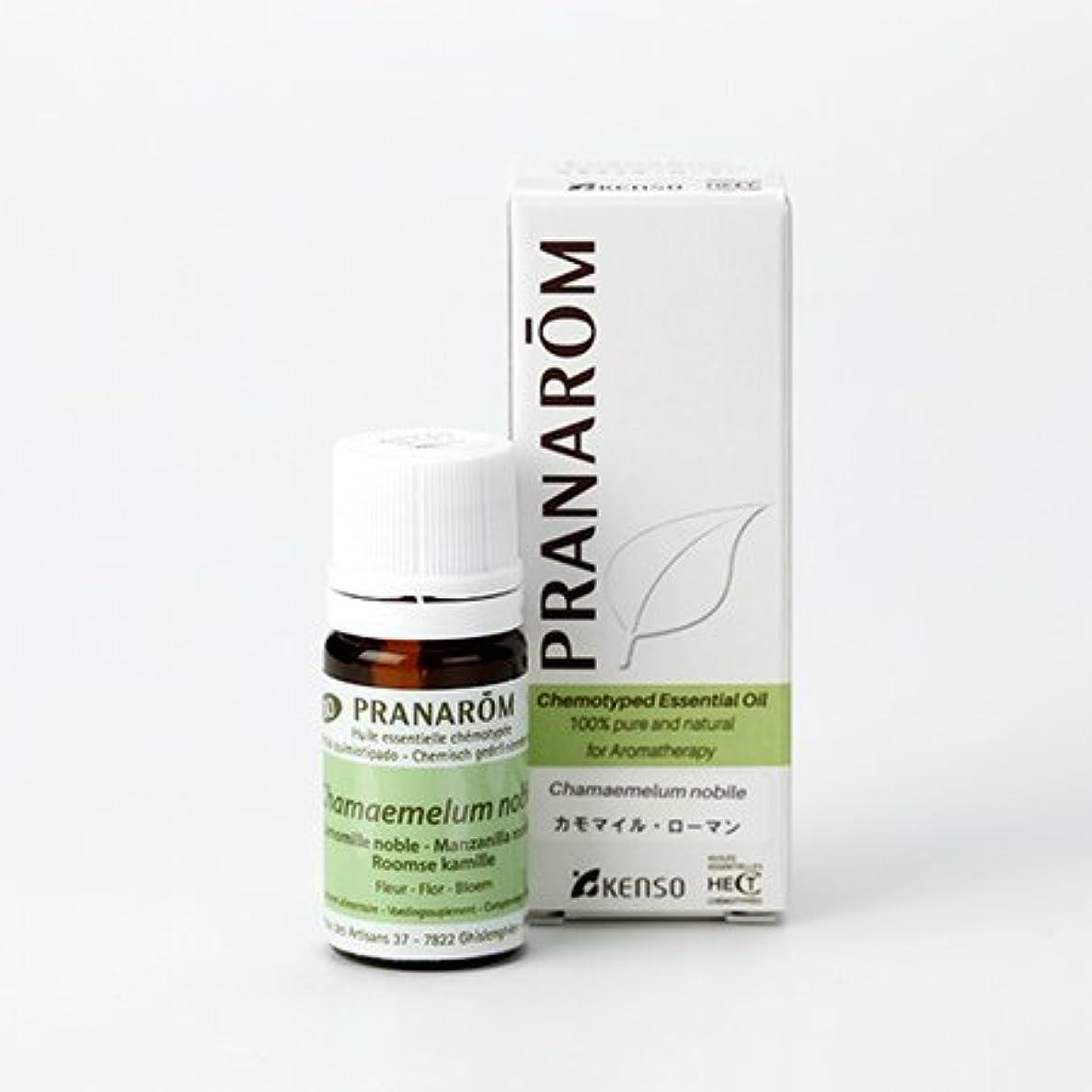 定常船尾審判プラナロム カモマイルローマン 5ml (PRANAROM ケモタイプ精油)