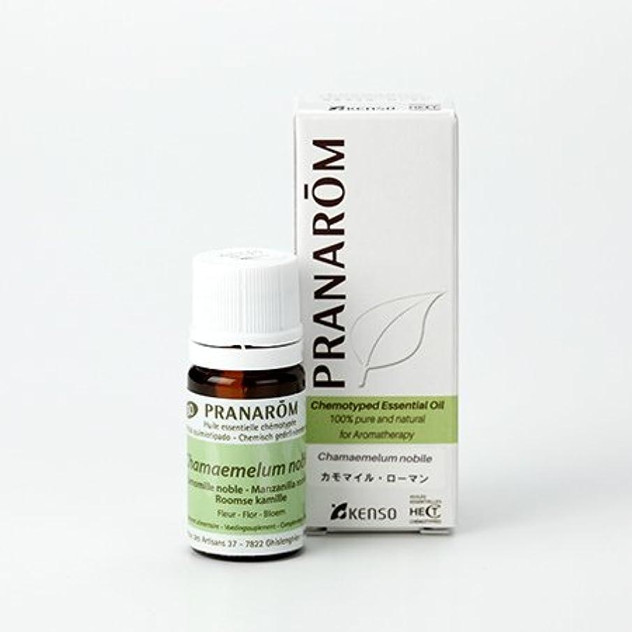アテンダント透ける一時的プラナロム カモマイルローマン 5ml (PRANAROM ケモタイプ精油)