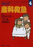 Perinatal Care Notes産科救急―周産期手帳〈4〉 (周産期手帳 4)