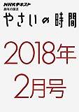 NHK趣味の園芸 やさいの時間 2018年2月号 [雑誌] NHK 趣味の園芸 やさいの時間 (NHKテキスト)