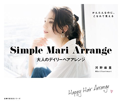 Simple Mari Arrange 大人のデイリーヘアアレンジの詳細を見る