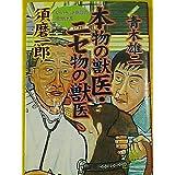 本物の獣医・ニセ物の獣医―いいペット病院の見分け方 (徳間文庫)