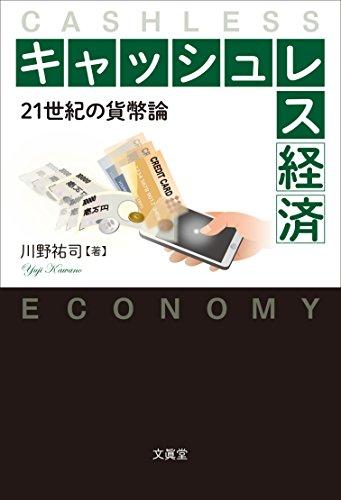 キャッシュレス経済 ―21世紀の貨幣論―