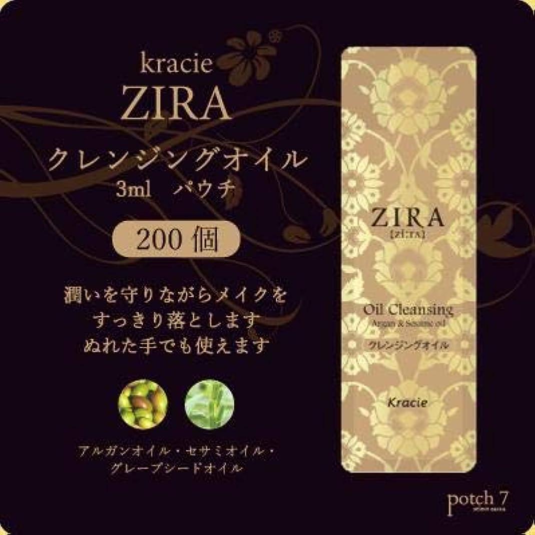 誠実ユーモラス先住民Kracie クラシエ ZIRA ジーラ クレンジングオイル パウチ 3ml 200個入