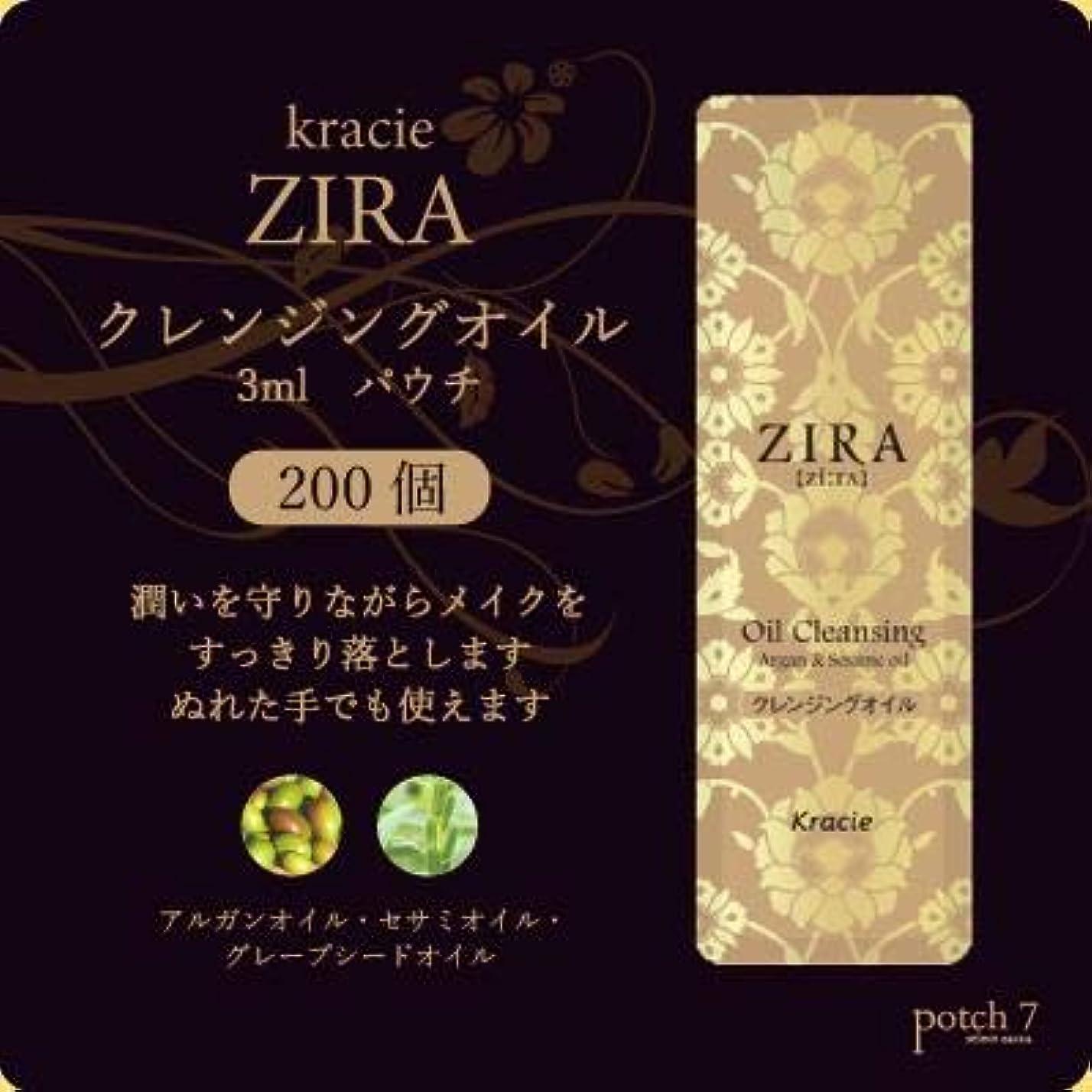 承認あまりにも鼻Kracie クラシエ ZIRA ジーラ クレンジングオイル パウチ 3ml 200個入