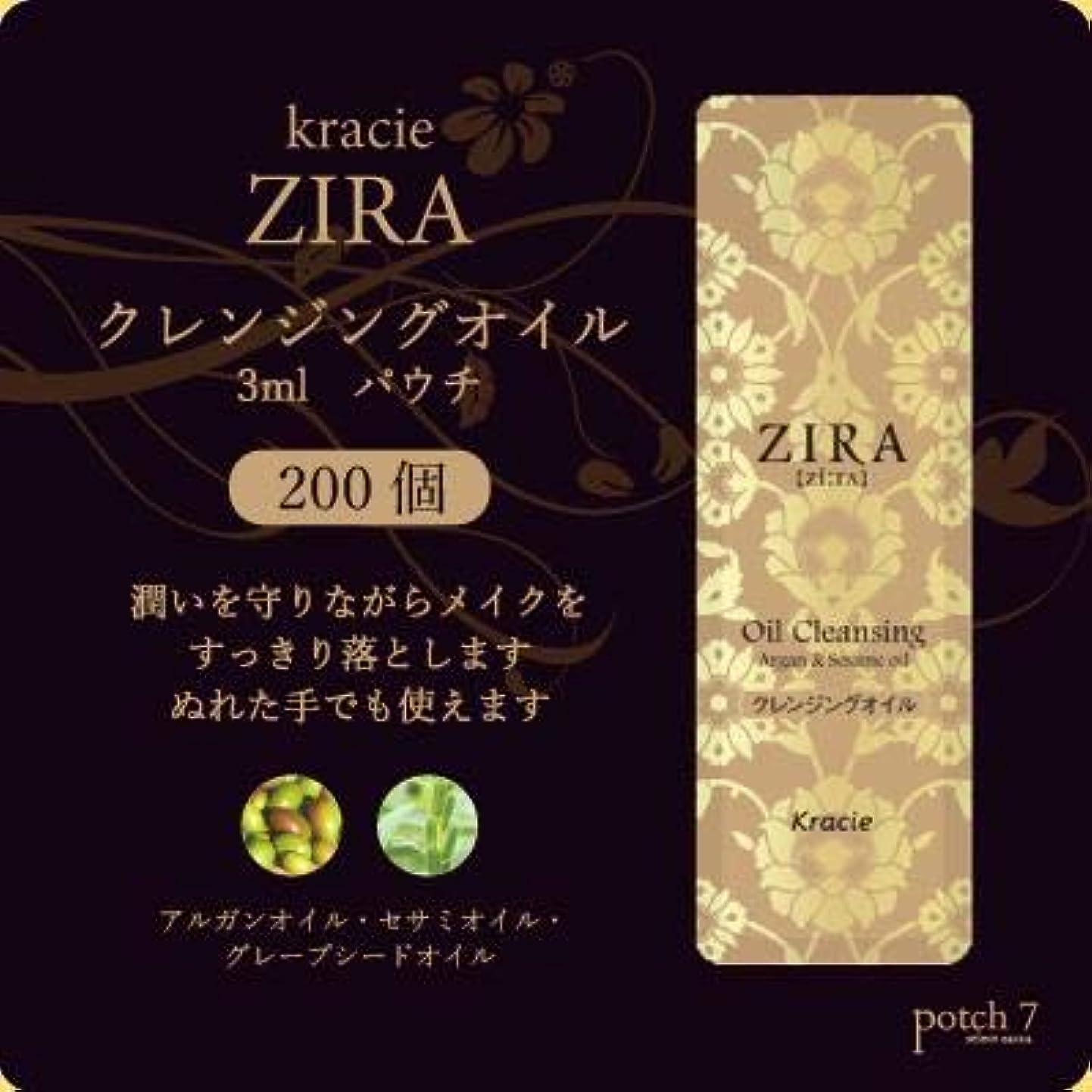 今晩クレタ不安Kracie クラシエ ZIRA ジーラ クレンジングオイル パウチ 3ml 200個入