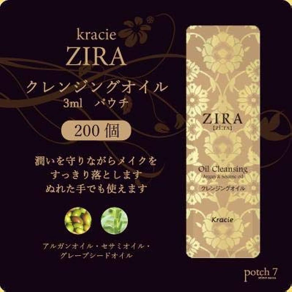 周波数馬力塗抹Kracie クラシエ ZIRA ジーラ クレンジングオイル パウチ 3ml 200個入