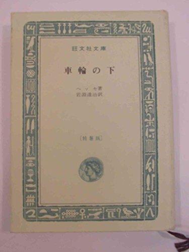 車輪の下 (1966年) (旺文社文庫)の詳細を見る
