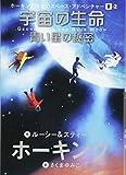 ホーキング博士のスペース・アドベンチャーII (2) 宇宙の生命 青い星の秘密 (ホーキング博士のスペース・アドベンチャー 2-2)