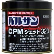 【第2類医薬品】バルサンCPMジェット 業務用 320g