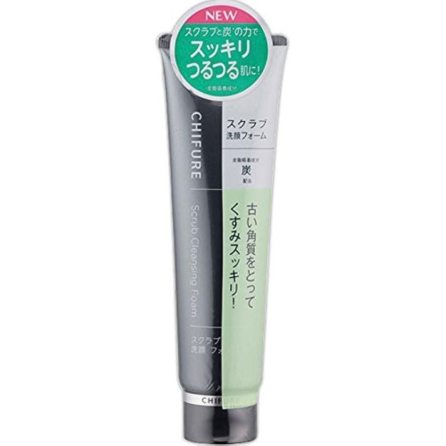 誤ってまぶしさ測定可能ちふれ化粧品 スクラブ 洗顔 フォーム スクラブ洗顔フォーム