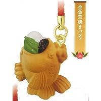 鬼灯の冷徹 和菓子マスコット [2.金魚草焼きパフェ](単品)