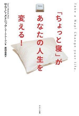 「ちょっと寝」があなたの人生を変える!の詳細を見る