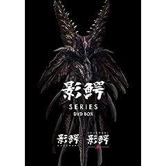 影鰐-KAGEWANI- 1期&2期DVDセット ボックス