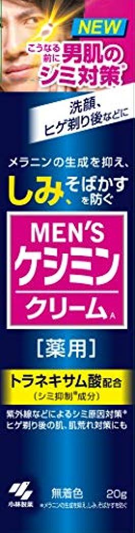 州発表透明にメンズケシミンクリーム 男のシミ対策 20g 【医薬部外品】