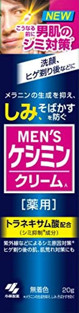 基本的なリスナー引退したメンズケシミンクリーム 男のシミ対策 20g 【医薬部外品】