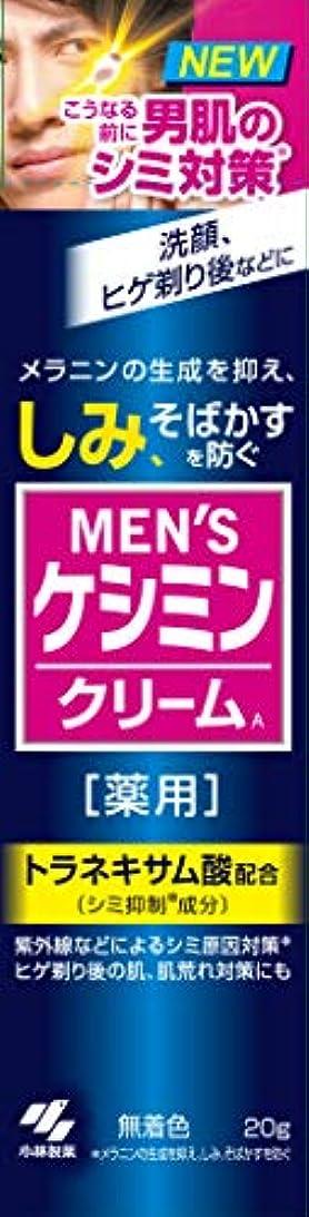 拍手収束バーゲンメンズケシミンクリーム 男のシミ対策 20g 【医薬部外品】