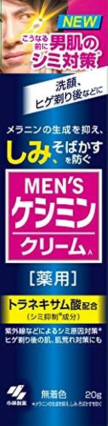 靄少数かごメンズケシミンクリーム 男のシミ対策 20g 【医薬部外品】