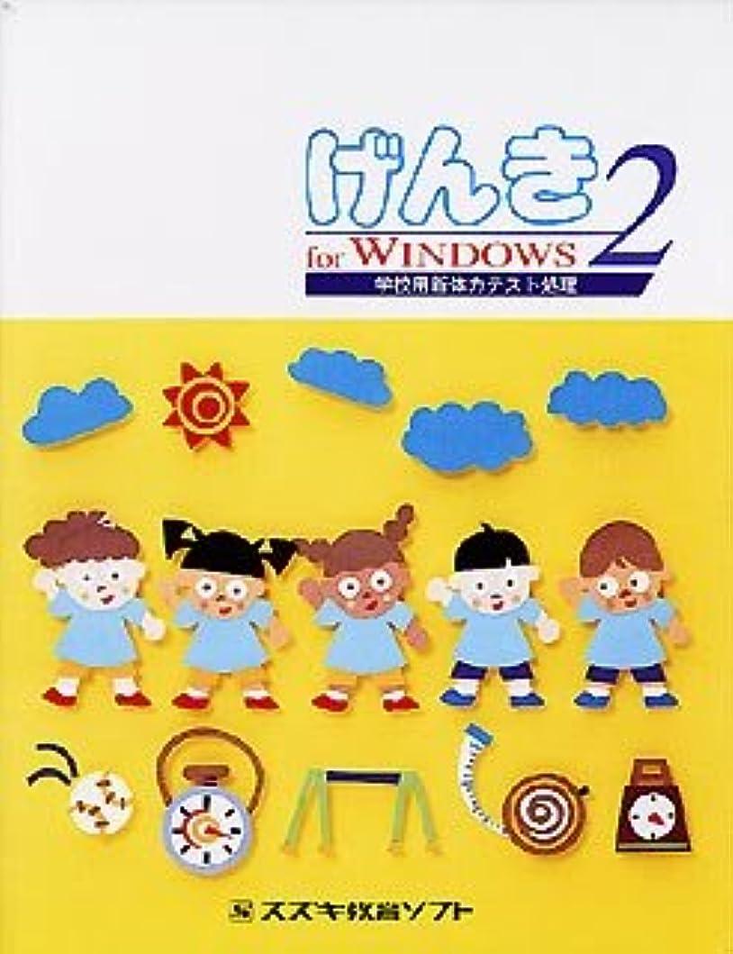 肯定的歯科医いたずらなげんき 2 For Windows
