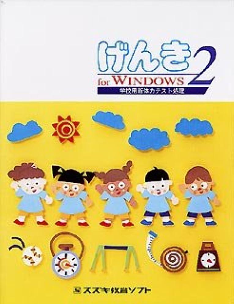 マイルストーンひも赤面げんき 2 For Windows