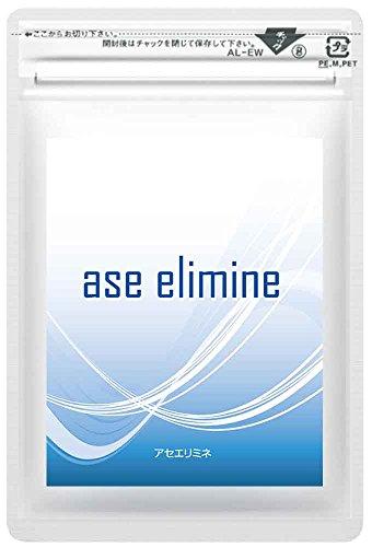アセエリミネ 体臭対策サプリメント ワキガ 口臭 加齢臭 多汗症 一袋90粒