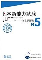 Jlpt N5 Japanese Lauguage Proficiency Test Official Book Trial Examination Questions by Unknown(2012-03-31)