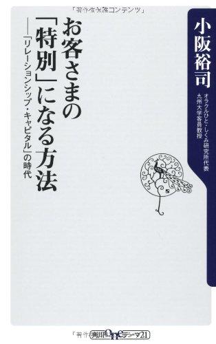 お客さまの「特別」になる方法  「リレーションシップ・キャピタル」の時代 (角川oneテーマ21)