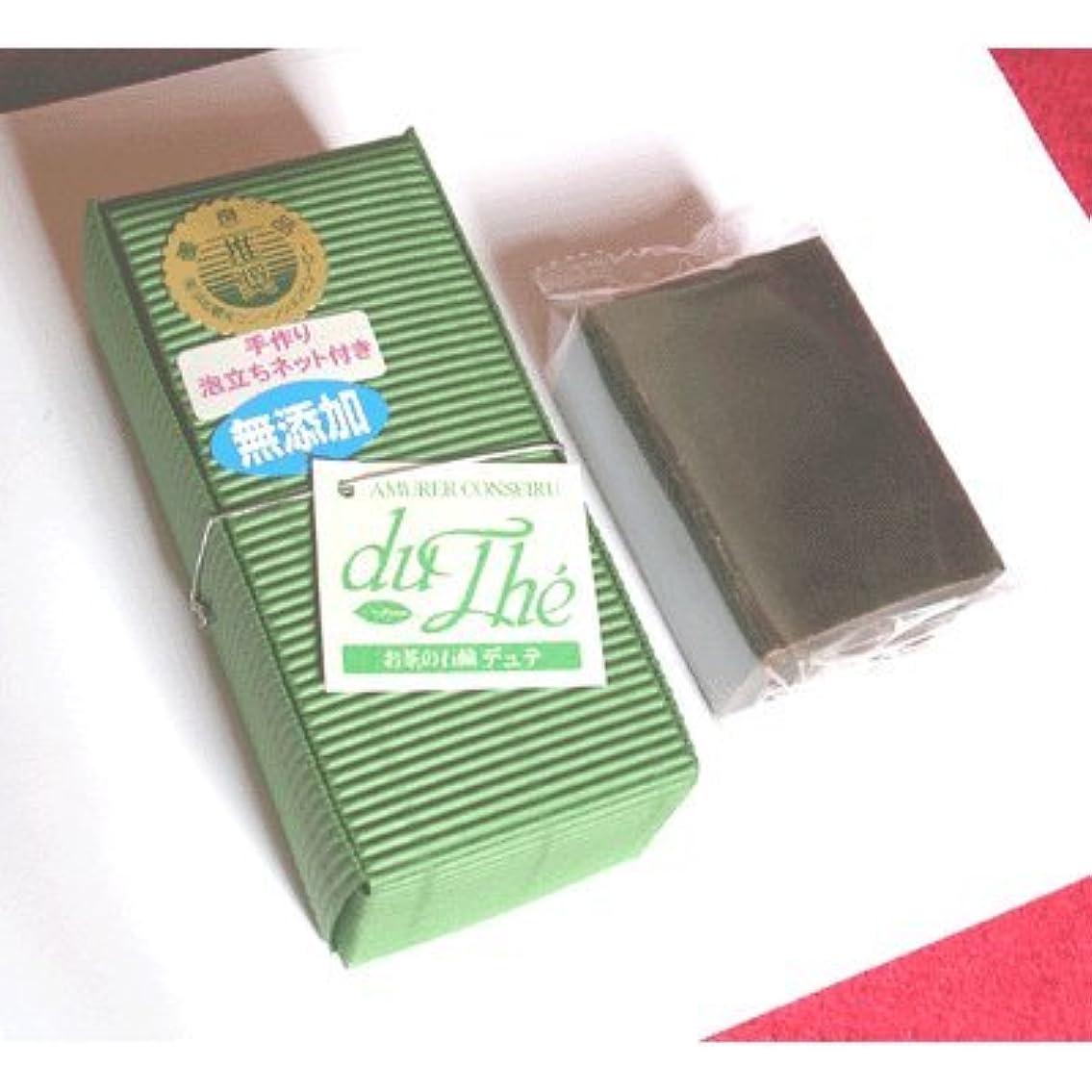 あいにく製品不安定なデュテお茶の石鹸120g 泡立てネット付