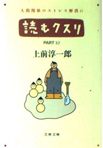 読むクスリ〈PART10〉 (文春文庫)の詳細を見る